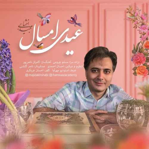 دانلود آهنگ مجید اخشابی عیدیه امسال